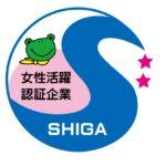 滋賀県女性活躍認証企業
