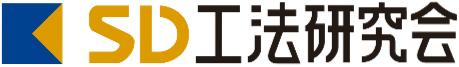 SD工法研究会