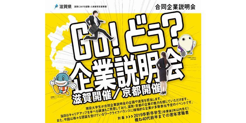 大翔 滋賀 合同企業説明会