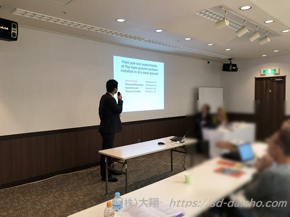 Geomate2019 アースアンカー研究発表
