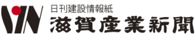滋賀産業新聞