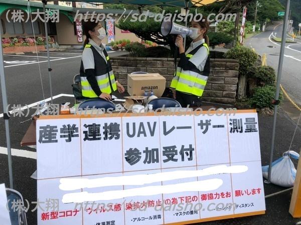 UAVレーザー測量_法面工事