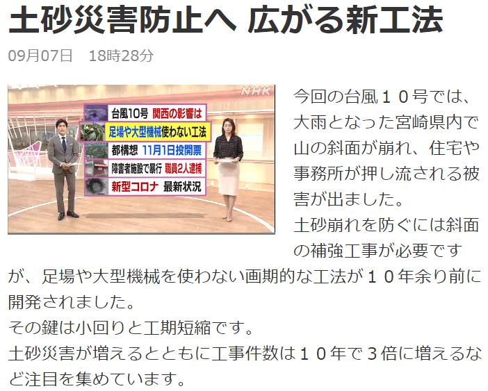 (株)大翔_NHK