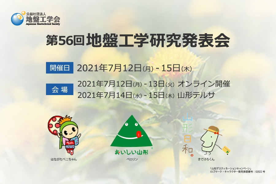 第56回地盤工学研究発表会_山形