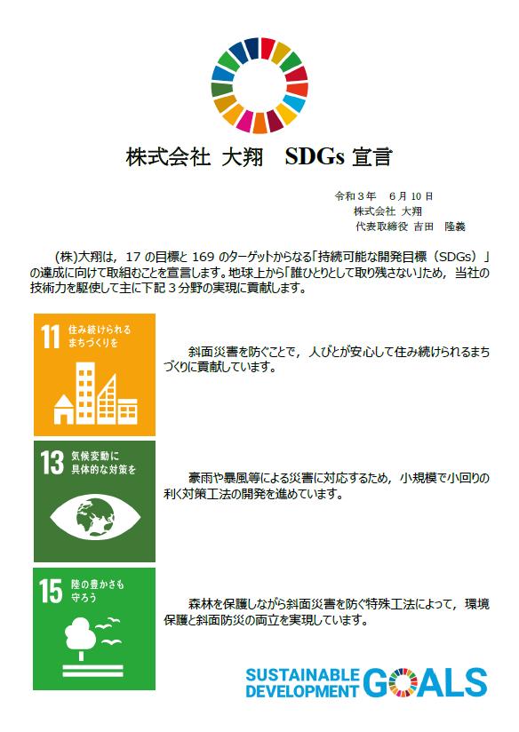 株式会社 大翔 SDGs宣言