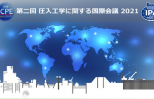 ICPE2021第二回圧入工学に関する国際会議