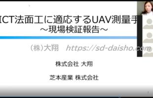 ドローン(UAV)斜面正対測量_法面