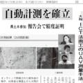 滋賀産業新聞_大翔