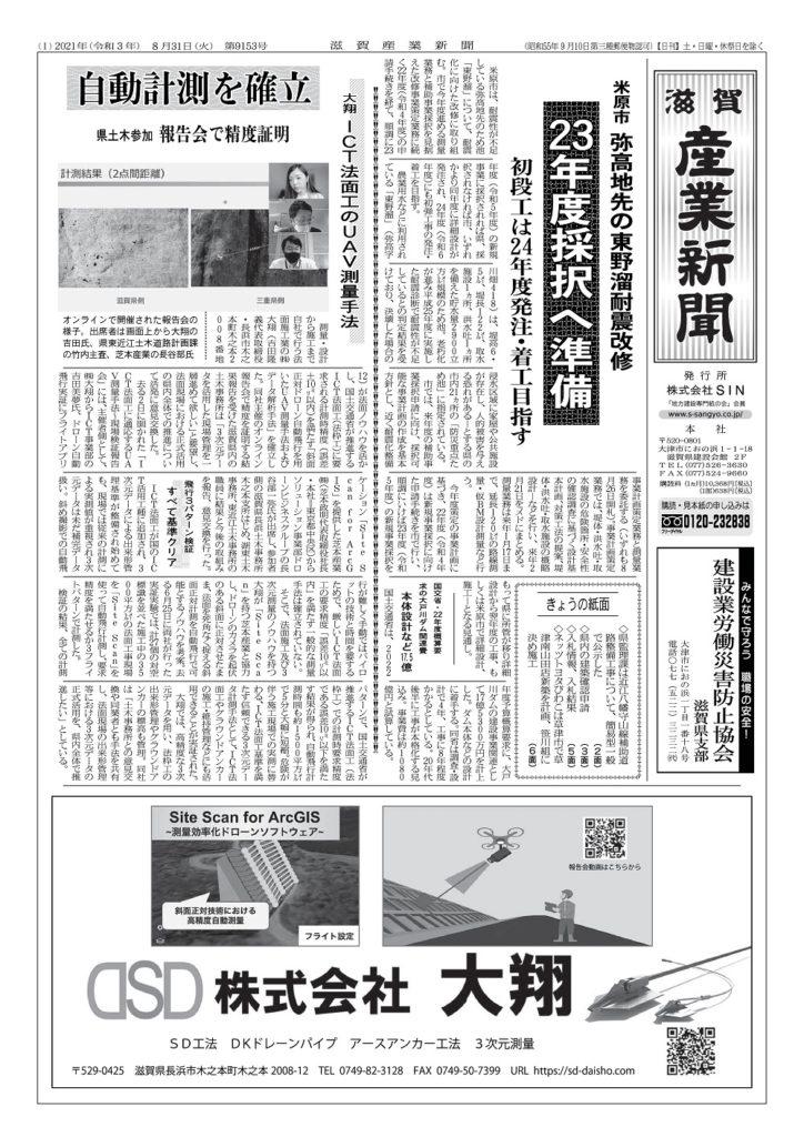 滋賀産業新聞_(株)大翔